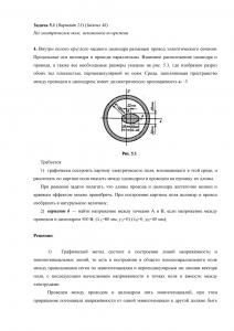 Решение задачи 5.1, Вариант 23, Л.А.Бессонов, ТОЭ