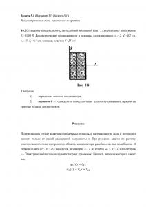 Решение задачи 5.1, Вариант 30, Л.А.Бессонов, ТОЭ