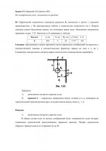 Решение задачи 5.1, Вариант 36, Л.А.Бессонов, ТОЭ