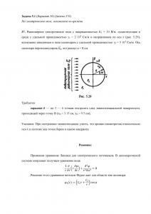 Решение задачи 5.1, Вариант 38, Л.А.Бессонов, ТОЭ