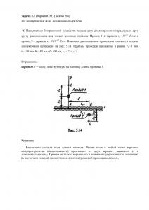 Решение задачи 5.1, Вариант 55, Л.А.Бессонов, ТОЭ