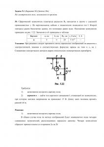 Решение задачи 5.1, Вариант 56, Л.А.Бессонов, ТОЭ