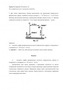 Решение задачи 5.1, Вариант 59, Л.А.Бессонов, ТОЭ