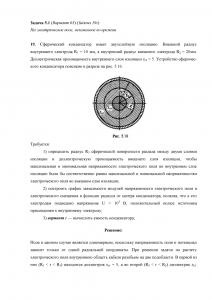 Решение задачи 5.1, Вариант 65, Л.А.Бессонов, ТОЭ