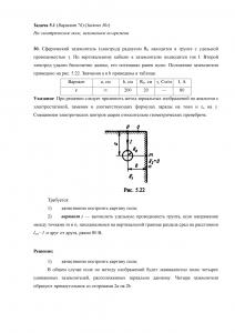 Решение задачи 5.1, Вариант 76, Л.А.Бессонов, ТОЭ