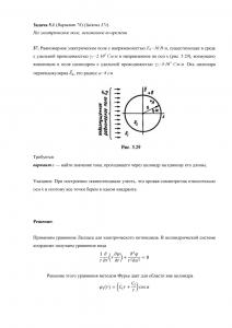 Решение задачи 5.1, Вариант 78, Л.А.Бессонов, ТОЭ