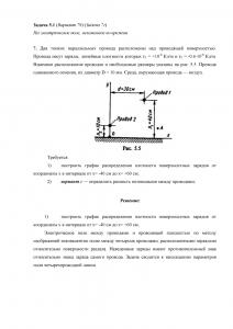 Решение задачи 5.1, Вариант 79, Л.А.Бессонов, ТОЭ
