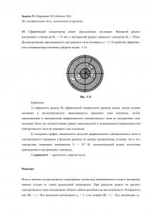 Решение задачи 5.1, Вариант 85, Л.А.Бессонов, ТОЭ