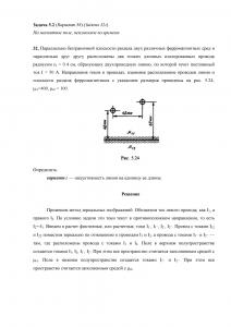 Решение задачи 5.2, Вариант 58, Л.А.Бессонов, ТОЭ