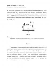 Решение задачи 5.2, Вариант 98, Л.А.Бессонов, ТОЭ