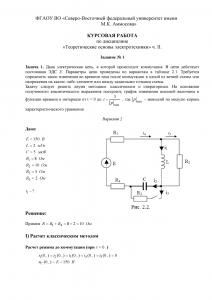 Решение задачи 1, задания №1 курсовой по ТОЭ, СВФУ, Вариант 2