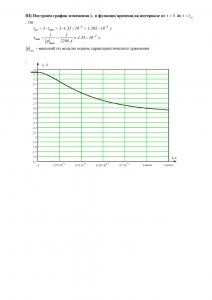 Решение задачи 1, задания №1 курсовой по ТОЭ, СВФУ, Вариант 20
