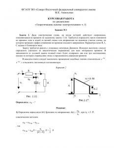 Решение задачи 2, задания №1 курсовой по ТОЭ, СВФУ, Вариант 2