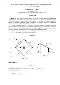 Решение задачи 2, задания №1 курсовой по ТОЭ, СВФУ, Вариант 20