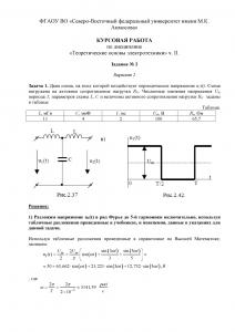 Решение задачи 1, задания №2 курсовой по ТОЭ, СВФУ, Вариант 2