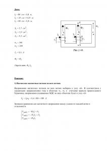 Решение задачи 2, задания №2 курсовой по ТОЭ, СВФУ, Вариант 2