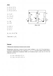 Решение задачи 2, задания №2 курсовой по ТОЭ, СВФУ, Вариант 20