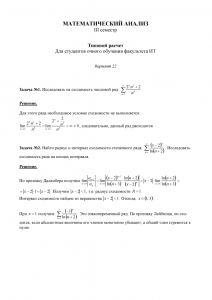 Типовой расчет по Математическому Анализу, III семестр, ИТ, МГТУ МИРЭА, Вариант 22