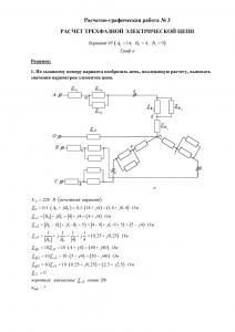 Решение РГР №3 по ОТЦ, ПГНИУ (ПГТУ), Вариант 95
