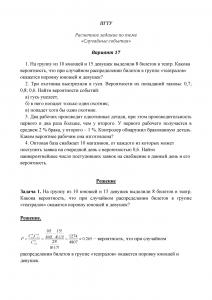 Решение расчетного задания по теме «Случайные события», Вариант 17, ПГТУ