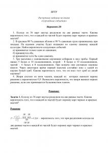 Решение расчетного задания по теме «Случайные события», Вариант 20, ПГТУ