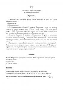 Решение расчетного задания по теме «Случайные события», Вариант 3, ПГТУ
