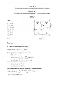 Решение задачи 4.1 (Задание №4) по ТОЭ, Вариант 1, ТюмГНГУ