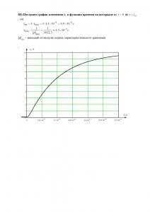 Решение задачи 4.1 (Задание №4) по ТОЭ, Вариант 2, ТюмГНГУ