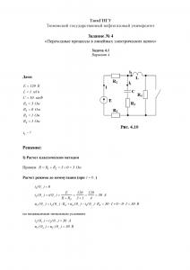 Решение задачи 4.1 (Задание №4) по ТОЭ, Вариант 4, ТюмГНГУ
