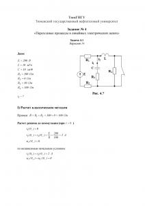 Решение задачи 4.1 (Задание №4) по ТОЭ, Вариант 14, ТюмГНГУ