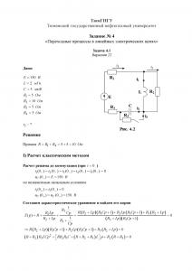 Решение задачи 4.1 (Задание №4) по ТОЭ, Вариант 22, ТюмГНГУ