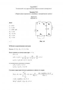 Решение задачи 4.1 (Задание №4) по ТОЭ, Вариант 26, ТюмГНГУ