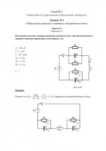 Решение задачи 4.1 (Задание №4) по ТОЭ, Вариант 28, ТюмГНГУ