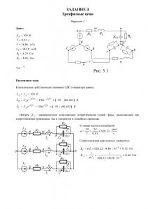 Решение задания 3 «Трехфазные цепи», Вариант 1, ВоГУ