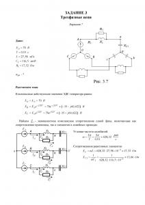 Решение задания 3 «Трехфазные цепи», Вариант 7, ВоГУ