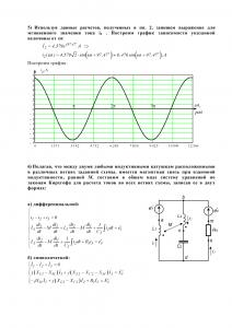 Решение задания 2 «Электрические цепи синусоидального тока», Вариант 7, ВоГУ
