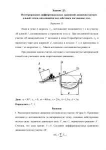 Решение задачи Д1, Вариант 13, Яблонский А.А.
