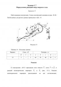 Решение задачи С7, Вариант 15, Яблонский А.А.