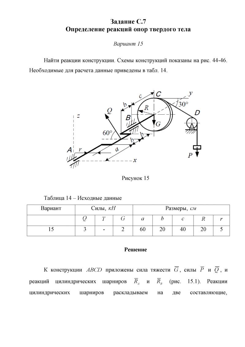 Онлайн решебник курсовых работ по теоретической механике яблонский курс биткоинов сегодня