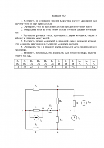 Решебник РГР №1 по ТОЭ