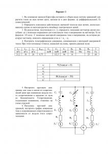 Решебник РГР №2 по ТОЭ