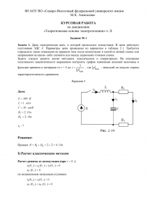 Решение задачи 1, задания №1 курсовой по ТОЭ, СВФУ, Вариант 3