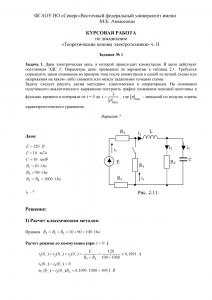 Решение задачи 1, задания №1 курсовой по ТОЭ, СВФУ, Вариант 7