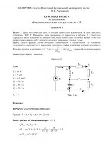 Решение задачи 1, задания №1 курсовой по ТОЭ, СВФУ, Вариант 13