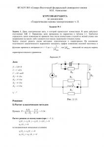 Решение задачи 1, задания №1 курсовой по ТОЭ, СВФУ, Вариант 18