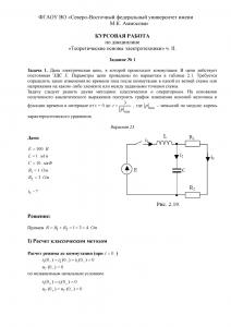Решение задачи 1, задания №1 курсовой по ТОЭ, СВФУ, Вариант 23
