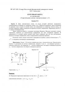 Решение задачи 2, задания №1 курсовой по ТОЭ, СВФУ, Вариант 38