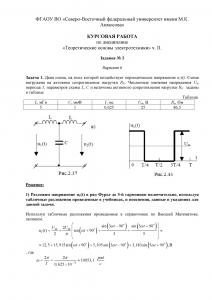 Решение задачи 1, задания №2 курсовой по ТОЭ, СВФУ, Вариант 6