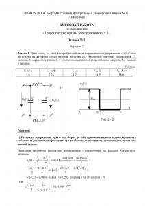 Решение задачи 1, задания №2 курсовой по ТОЭ, СВФУ, Вариант 7