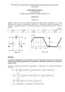 Решение задачи 1, задания №2 курсовой по ТОЭ, СВФУ, Вариант 13
